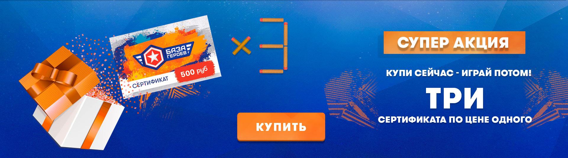 Нёрф в Москве - Большая арена и аттракционы | База Героев